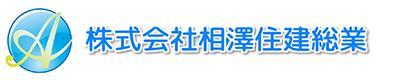 相澤住建総業 | 宮城県仙台市の塗装・リフォームを手がける工務店